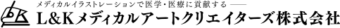 L&Kメディカルアートクリエイターズ株式会社